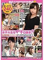 街角シロウトナンパ! vol.43 女子大生をガチ口説き。3