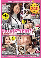 街角シロウトナンパ!vol.46 女子大生をガチ口説き。4