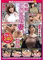 街角シロウトナンパ! vol.86 令和こじらせ妻