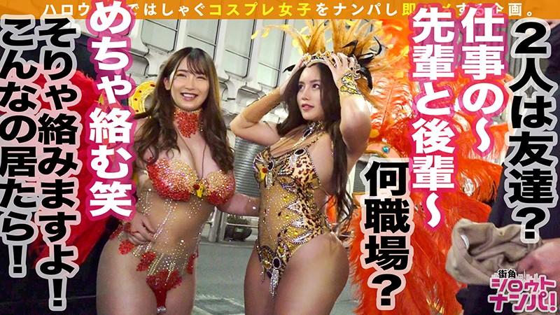 街角シロウトナンパ! vol.101 ハロウィンナンパ2020in渋谷★