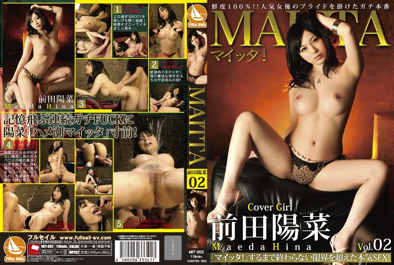 MAITTA 02 前田陽菜