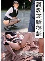「調教哀願物語 鶴田舞」のパッケージ画像