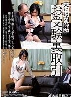 「夫には内緒のお受験裏取引 前田優希(仮名)」のパッケージ画像