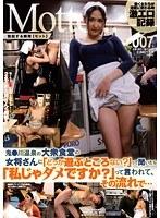 鬼●川温泉の大衆食堂の女将さんに「どっか遊ぶところない?」って聞いたら「私じゃダメですか?」って言われて、その流れで…