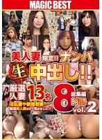美人妻限定!!ナンパ生中出し!! 厳選人妻13名 8時間総集編 vol.2