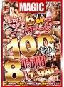 おかげさまで6周年!!!!!マッサージ100人斬り!! 8時間