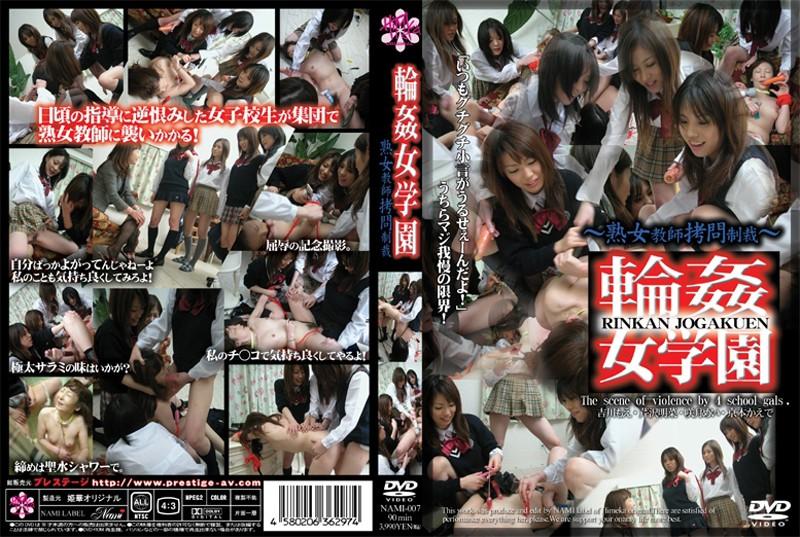 熟女、吉川萌出演の縛り無料動画像。輪姦女学園