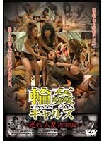 (118nami008)[NAMI-008] 輪姦ギャルズ ダウンロード