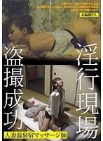 淫行現場盗撮成功 人妻温泉宿マッサージ師 ダウンロード