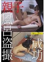 「親子風呂 盗撮成功 vol.01」のパッケージ画像
