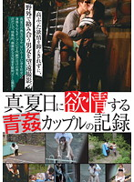 真夏日に欲情する青姦カップルの記録 - アダルトビデオ動画 - DMM.R18