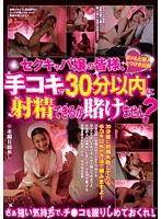 (118ndx00025)[NDX-025] セクキャバ嬢の皆様、手コキで30分以内に射精できるか賭けません? ダウンロード