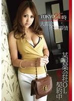 TOKYO25時 Vol.07 ダウンロード