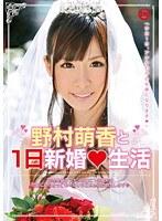 野村萌香と1日新婚◆生活
