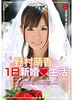 (118nlf00001)[NLF-001] 野村萌香と1日新婚◆生活 ダウンロード