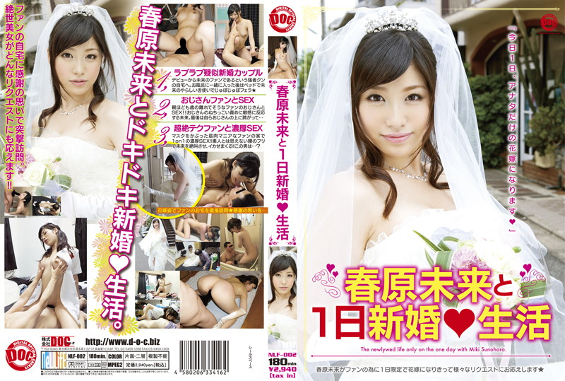 NLF-002 春原未来と1日新婚◆生活