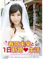 (118nlf00002)[NLF-002] 春原未来と1日新婚◆生活 ダウンロード