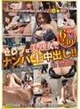 マジックナンパ! vol.1 セレブな美熟女にナンパ生中出し!in代官山