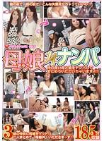 マジックナンパ! vol.7 母娘丼ナンパ