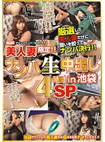 マジックナンパ! vol.11 美人妻限定!!ナンパ生中出し 4時間SP ...