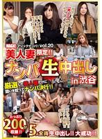 マジックナンパ! vol.20 美人妻限定!!ナンパ生中出し in 渋谷 ダウンロード