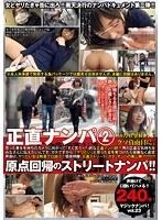 マジックナンパ! vol.23 正直ナンパ 2