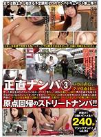 マジックナンパ! Vol.24 正直ナンパ 3 ダウンロード