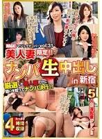 マジックナンパ!Vol.31 美人妻限定!!ナンパ生中出し in 新宿