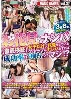 マジックナンパ!Vol.37 お花見ナンパ ダウンロード
