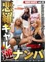 マジックナンパ! Vol.40 悪羅(オラ)ギャル逆ナンパ