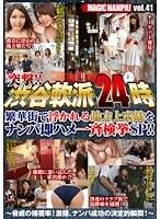 マジックナンパ! Vol.41 突撃!!渋谷軟派24時 ダウンロード