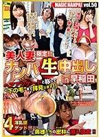 マジックナンパ!Vol.50 美人妻限定!!ナンパ生中出し in 早稲田 ダウンロード