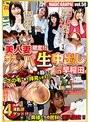 マジックナンパ!Vol.50 美人妻限定!!ナンパ生中出し in 早稲田