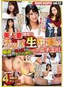 マジックナンパ!Vol.52 美人妻限定!!ナンパ生中出し in二子玉川
