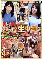 マジックナンパ!Vol.58美人妻限定!!ナンパ生中出しin渋谷【nmp-058】