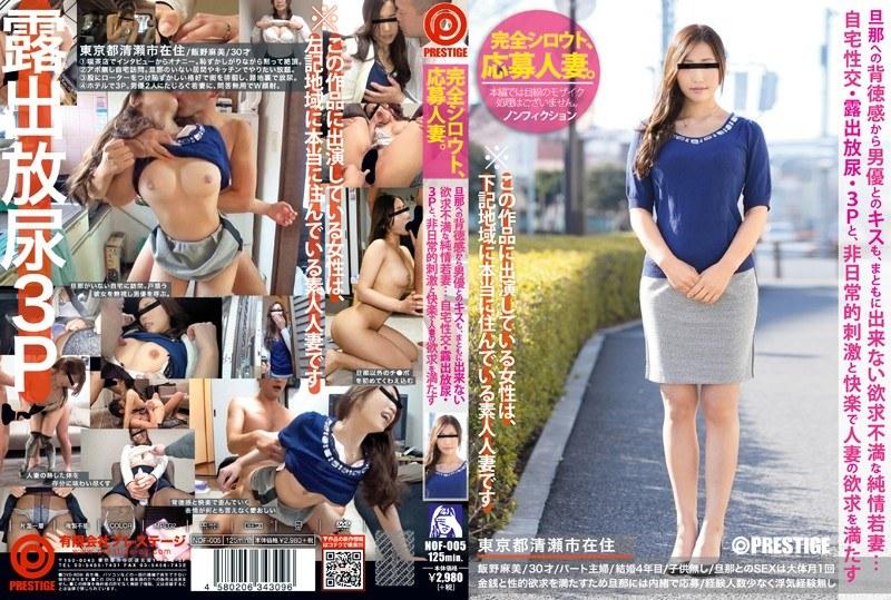 セレブの素人、飯野麻美出演の羞恥無料熟女動画像。完全シロウト、応募人妻!