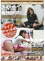 ライブチャット神配信神流出 さやか看護師(20) りか女子大生(19)
