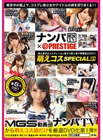 「ナンパTV×PRESTIGE 萌えコスSPECIAL 01」のパッケージ画像