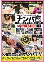 ナンパTV×PRESTIGE PREMIUM 11 ダウンロード