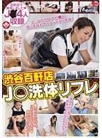 渋谷百軒店J○洗体リフレ ダウンロード