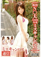 ミスキャンパス通信 File 14 パケ写