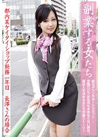 副業をする女たち 都内某ケイタイショップ勤務 一年目 長澤さんの場合 (OAM-003) パケ写