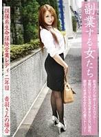 副業をする女たち 損保系生命保険営業レディ 二年目 音羽さんの場合 (OAM-004) パケ写