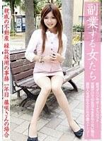 副業する女たち 親戚の不動産 縁故採用の事務 一年目 藤咲さんの場合