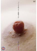 (118ofav00004)[OFAV-004] オトナノふぇち 「ノーブラぽっち×勃起ちくび」 ダウンロード