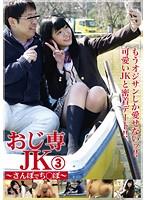 おじ専JK さんぽでち●ぽ 3 ダウンロード