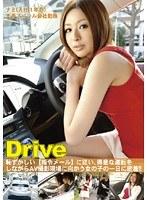 (118ojs00004)[OJS-004] Drive 04 ダウンロード