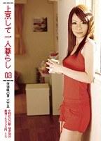上京して一人暮らし 03 ダウンロード
