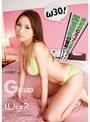 ω30!歴史的Gカップ×淫靡的Gスポット!北川エリカ
