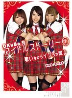OKuBo発 アイドルストーリー 1 (ONCE-009) パケ写